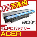 1073【Acer】【Aspire One】【D250】【A150L】【A110L】【A150X】【ブラック】【バッテリー】【充電池】6セル
