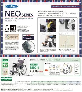 車椅子車イス車いす自走用正規メーカー保証1年付き日進医療器JIS規格認定品neo-1メーカー直送品のため【返品・交換不可】となります