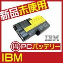 1025【IBM】【Thinkpad】【T20】【T21】【T22】【T23】【T24】【バッテリー】【充電池】