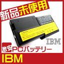 2013.1.改訂版 1026【IBM】【ThinkPad】【R30】【R31】シリーズ【バッテリー】【充電池】samsungセル使用