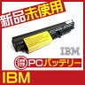1030【IBM】【ThinkPad】【R61】【T61】【R400】【14インチ ワイド】【充電池】【バッテリー】