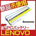 1061B【LENOVO】【3000】【N100】【C200】【N200】【バッテリー】【充電池】【9セル】【6600mAh】