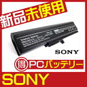 1018【SONY】【VAIO】【VGN-TX】【VGP-BPS5】【VBPL5】【バッテリー】【充電池】