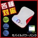 【1205】【 power bank バッテリー】【ホワイト/レッド】【USB充電器】【スマホ】【iPhone4】【iPhone4S】【iPad】【iPad2】【Xperia】【Galaxy】【REGZA Phone】【DS】【PSP】X【各種スマホ対応】【バッテリー 充電池】【大容量】【5000mAh】