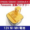 【即日出荷】【同梱OK】2008 Panasonic パナソニック 電動工具 互換 バッテリー EY9200 EZ9200 大容量 3000mAh パワーツール 電池パック 充電池 【p-2008】