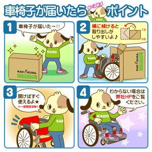カドクラKADOKURA自走用車椅子ビーンズ20インチミントライムF102-G