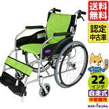 【認定中古車】在庫限り 車椅子 軽量 折り畳み 自走式 自走用 カドクラ KADOKURA ラバンバ G101 自走介助兼用 グレーノーパンクタイヤ 22インチ