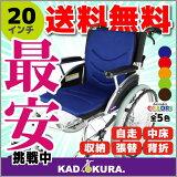 カドクラ KADOKURA 自走用車椅子 ビーンズ 20インチ カリビアンブルー F102-B