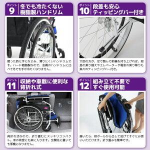 車椅子軽量折り畳み自走用車イス車いす全10色送料無料カドクラKADOKURAチャップス24インチオーシャンブルーA101-AB