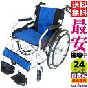 【送料無料】アルミ製スタンダード車いす 【座幅・シートカラーが選べます】自走用 低床タイプ 松永製作所 車椅子 介護用品