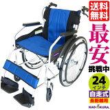 車椅子 軽量 折り畳み 自走式 自走用 車イス 車いす 全10色 送料無料 24インチ チャップス オーシャンブルー A101-AB カドクラ KADOKURA