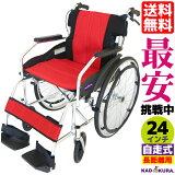 車椅子 軽量 折り畳み 自走用 車イス 車いす 全10色 送料無料 カドクラ KADOKURA チャップス 24インチ イタリアンレッド A101-AR