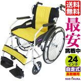 車椅子 軽量 折り畳み 自走用 車イス 車いす 全10色 送料無料 カドクラ KADOKURA チャップス 24インチ ハワイアンイエロー A101−AY