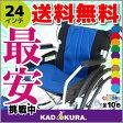 車椅子 軽量 折り畳み 自走用 車イス 車いす 全10色 送料無料 カドクラ KADOKURA チャップス オーシャンブルー A101-AB