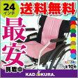 車椅子 軽量 折り畳み 自走用 車イス 車いす 全10色 送料無料 カドクラ KADOKURA チャップス シャーベットピンク A101−APK
