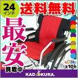 車椅子 軽量 折り畳み 自走用 車イス 車いす 全10色 送料無料 カドクラ KADOKURA チャップス イタリアンレッド A101-AR