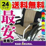 車椅子 軽量 折り畳み 自走用 車イス 車いす 全10色 送料無料 カドクラ KADOKURA チャップス ベネチアンゴールド A101−AGD