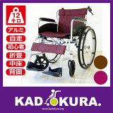 【アウトレット】車椅子 軽量 折畳み 自走用 車イス 車いす カドクラ KADOKURA チア ワインレッド 24インチ A102-WR 送料無料 アウトレットにつき返品返金キャンセル不可です