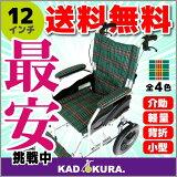 車椅子 軽量 折り畳み 介護 車イス 車いす 全4色 送料無料 ノーパンクタイヤ カドクラ KADOKURA クラウド グリーンチェック A604-AC