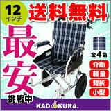 車椅子 軽量 折り畳み 介護 車イス 車いす 全4色 送料無料 ノーパンクタイヤ カドクラ KADOKURA クラウド 12インチ ネイビーチェック A604-ACBK