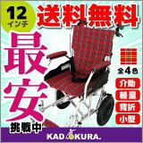 車椅子 軽量 折り畳み 介護 車イス 車いす 全4色 送料無料 ノーパンクタイヤ カドクラ KADOKURA クラウド 12インチ レッドチェック A604-ACR