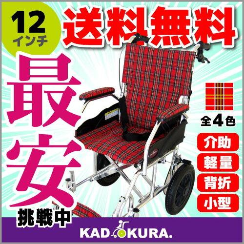車椅子 軽量 折り畳み 車イス 軽い!小さい!カワイイ! コ...