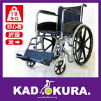 自走式 車椅子 折り畳み スチール製 ノーパンクタイヤ 車イス コンドル 23インチ A301-SJ 樹脂スポークホイール カドクラ※アウトレット品につき返品キャンセル不可商品です