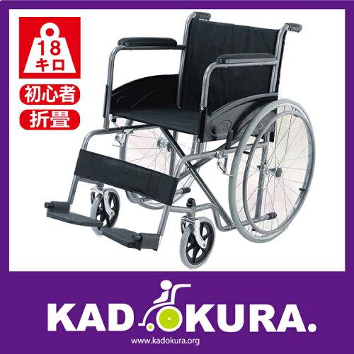 カドクラ KADOKURA 自走用車椅子 ホーク A201-BS※アウトレット品につき返品返金対象外商品で...
