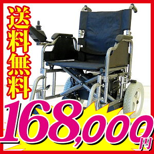 普通自動車のトランクにも収納可能な折りたたみ式電動車椅子5段変速機能付き!