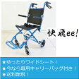 車椅子 車いす 車イス ワイドタイプの簡易車椅子 『 快飛ee!(カットビー)』インパルスブルー 重量約7.2kg 超軽量 コンパクト ノーパンクタイヤ 介助ブレーキロック機能付き 介助用車いす 旅行やお買い物やレジャーでのご使用にも! kadokura/カドクラ