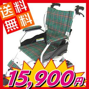 車椅子軽い!小さい!カワイイ!クラウドマドラスグリーンチェック超軽量コンパクト簡易介助式介助用介助ブレーキノーパンクタイヤアルミ折り畳み背折れシートベルト脚部エレべーティング車いす車イス