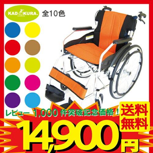 車椅子 車イス 車いす チャップス サンセットオレンジ【ノーパンクタ...