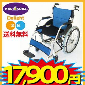 新発売車椅子車イス車いす自走用『Delight(デライト)』シトラスオレンジアルミ製軽くてコンパクト!軽量ノーパンクタイヤユナイテッドブレーキ折りたたみ背折れ1年保証メーカー直販特価選べる2色D101カドクラ