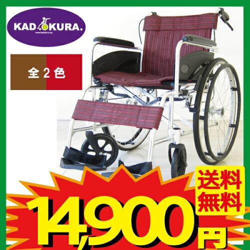 車椅子 軽量 上品な佇まいのワインレッドカラー【ノーパン...