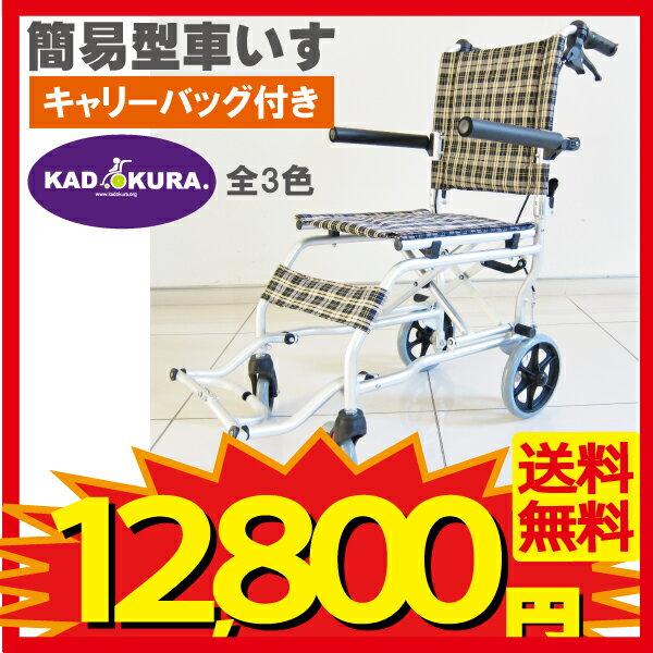 車椅子旅行やレジャー、室内の移動やお買い物にも!A501-AK 車イス kadokura/カドクラ