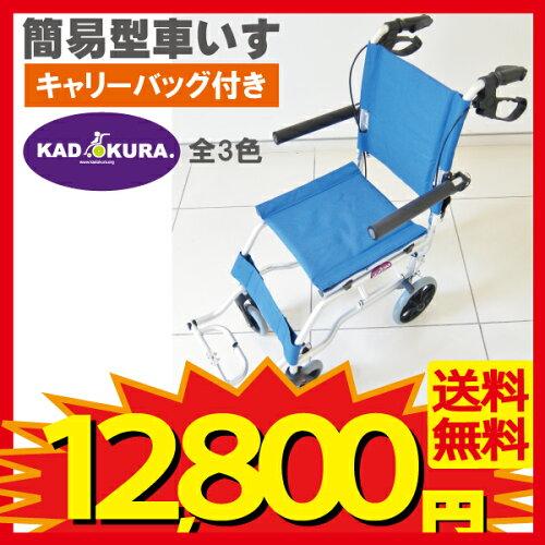 車椅子 軽量 コンパクト イースタンブルー 旅行やレジャー、室内の移動やお買い物にも...