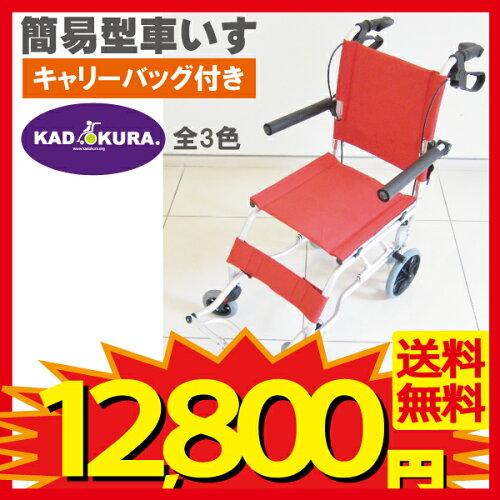 車椅子 車イス 車いすローズレッド 旅行やレジャー,室内の移動やお買い物にも!簡易車...