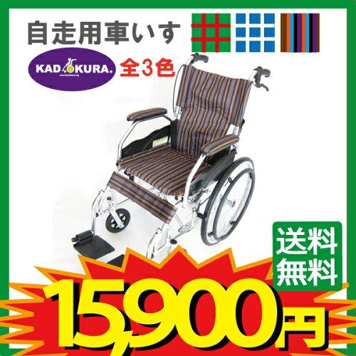 車椅子 軽量 折りたたみ 車イス 車いす モスキー ボサノバストライプ アルミ 自走式 超軽量 背折れ...