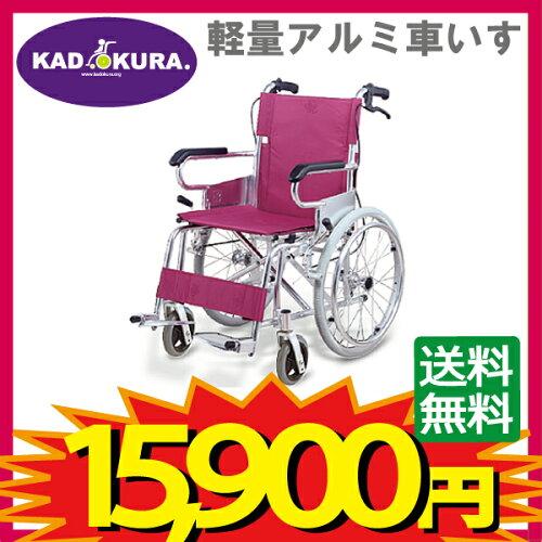 車椅子落ち着いた色合いのチェリーパープル!【...