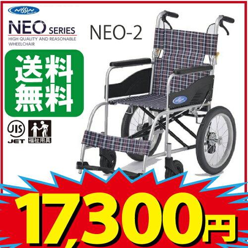 車椅子 車いす 車イス 正規メーカー保証1年付き 日進医療器 JIS規格認定品 NEO-2 バンドブレーキ ...