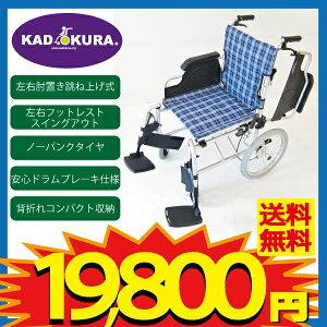 新発売!多機能です!軽量介助式車椅子【ビスケット】【ブルー/チェック】【アルミ】【軽量】【背折れ式】【跳ね上げ】【スイングアウト】【コンパクト】【ノーパンクタイヤ】【駐車&介助ブレーキ】