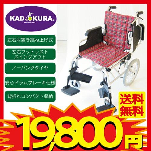 車椅子 車イス 車いす便利機能満載!介助・介護用車椅子 レッドチェック 軽量 背折...