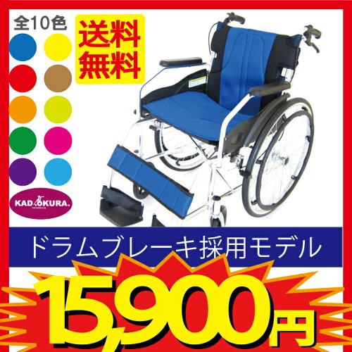 車椅子 軽量 折り畳み 車イス 車いす ★チャップス DB★ ドラム式ブレーキ採用 車椅子 全10色 ノー...