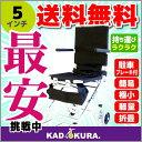 車椅子 車イス 車いす 簡易型 介助 介護 軽量 折りたたみ 送料無料 カドクラ KADOKURA ポケッタ 5インチ B503-AP