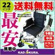 カドクラ KADOKURA 自走用車椅子 多機能 タンゴ B109−AT