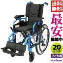 車椅子 軽量 折り畳み 子供用 キッズ用 車イス 車いす 送...