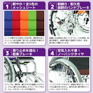 カドクラKADOKURA自走用車椅子ビーンズココアブラウンF102-BR