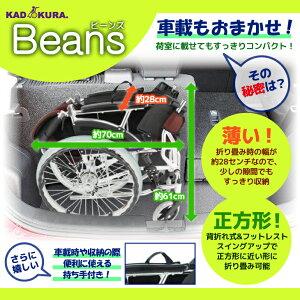 カドクラKADOKURA自走用車椅子ビーンズミントライムF102-G