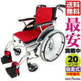 カドクラ KADOKURA 自走用車椅子 ビーンズ 20インチ スパニッシュレッド F102-R