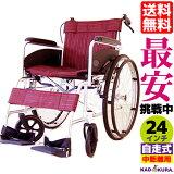 車椅子 軽量 折畳み 自走用 車イス 車いす カドクラ KADOKURA チア ワインレッド 24インチ A102-WR 送料無料